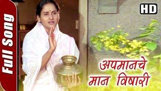 Apmanache Maan Vishari (HD) | Maherchi Pahuni Songs | Superhit Marathi Song | Alaka Kuba l Full Song