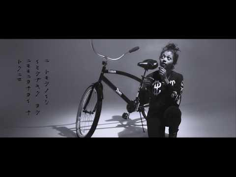 Tia Nomore - Cakewalk (ft. Show Banga) [Official]