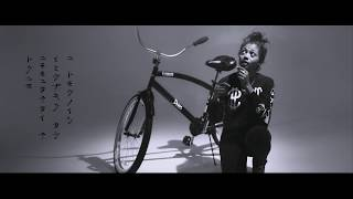 Tia Nomore - Cakewalk featuring Show Banga (Official)