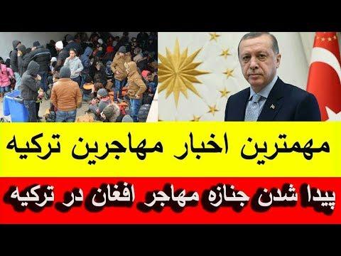 Download مهمترین خبرهای مهاجرین در ترکیه   AFG Internet TV