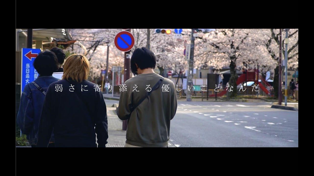 Arakezuri 『テンダー』MusicVideo