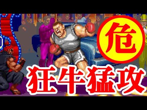 [高画質] 豪鬼(ゴウキ) vs バイソン - SUPER STREET FIGHTER II X