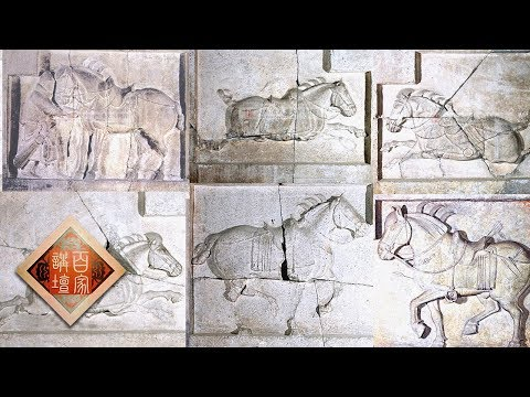 Lecture Room 20170917 National Treasure Ep18 Six Horses Carving of Zhaoling | CCTV