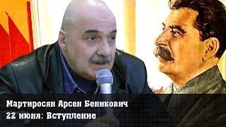 22 июня. Заговор против Сталина. Вступление