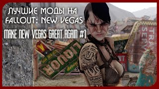 Лучшие Моды на Fallout: New Vegas - Make New Vegas Great Again #1
