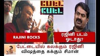 Rajinikanth Vs Seeman  | Petta Rajini Rocks |  Superstar |Why this Kolaveri Seeman?