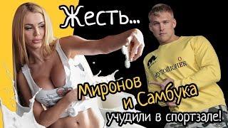 «Жесть! Миронов и Самбука учудили в спортзале!»