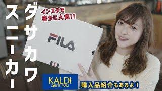 【韓国ファッション好きな方へ】インスタで話題!FILAのダサカワスニーカー♡で着回し2コーデ紹介!