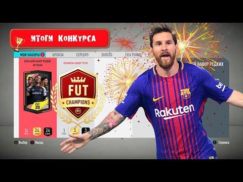 НАГРАДЫ ЗА WEEKEND LEAGUE (Элита).7 красных пиков (FIFA20 FUT)