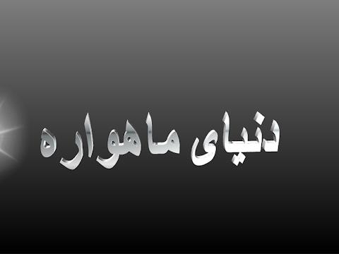 پخش زنده world. satellite