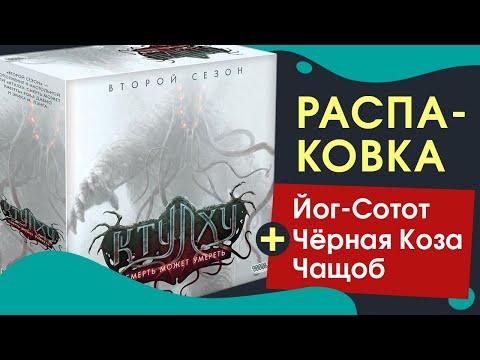 Распаковка настольной игры Ктулху: Смерть может умереть. Второй сезон и двух дополнений