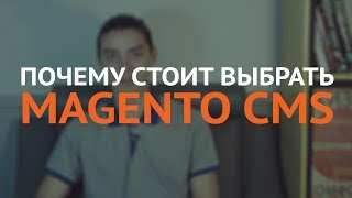 Почему стоит выбрать Magento CMS