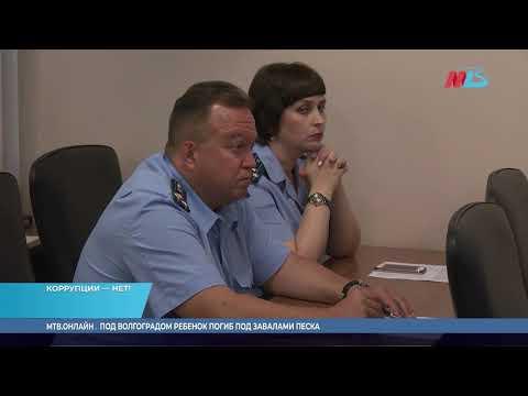 Противодействие коррупции обсудили в администрации Волгограда