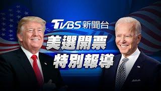 LIVE【TVBS新聞 美選特報】川普vs.拜登決戰白宮!? 2020美國大選開票實況分析 Trump vs Biden US Presidential Election 少康戰情室 20201104
