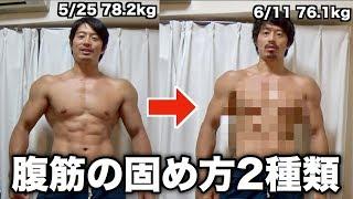17日間で-2.1kg!フィジークでの腹筋の固め方など【告知諸々】