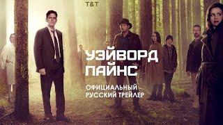 Уэйуорд Пайнс / Wayward Pines (2015) - Официальный Русский Трейлер [HD]