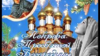 Мой фильм Покров Богородицы