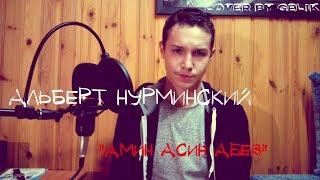 АЛЬБЕРТ НУРМИНСКИЙ - АМИН АСИН АБЕЗ (cover by GELIK)