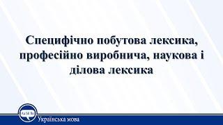 Урок 29. Українська мова 10 клас