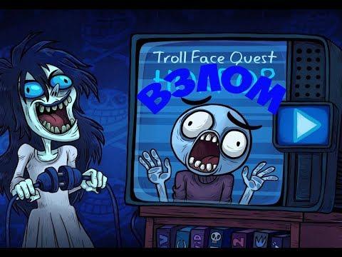 ВСЕ ВЗЛОМЫ ИГРЫ Troll Face Quest: Horror