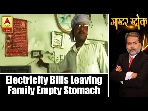 Master Stroke: Sitapur: Electricity Bill Leaving Families Empty Stomach | ABP News