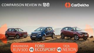 Mahindra XUV300 vs Tata Nexon vs Ford EcoSport: Hindi Comparison Review | छोटी SUVs, बड़ी दुविधा!