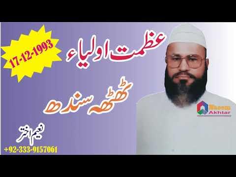 Syed Abdul Majeed Nadeem R.A at Thattah Sindh - Azmat-e-Auliya - 17-12-1993