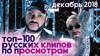 ТОП-100 РУССКИХ КЛИПОВ ПО ПРОСМОТРАМ 😍 ДЕКАБРЬ 2018