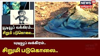 9 வயது சிறுமியை பாலியல் வன்கொடுமை செய்ய முயன்று கொலை, பிடிபட்ட 14 வயது சிறுவன் | Tamil News
