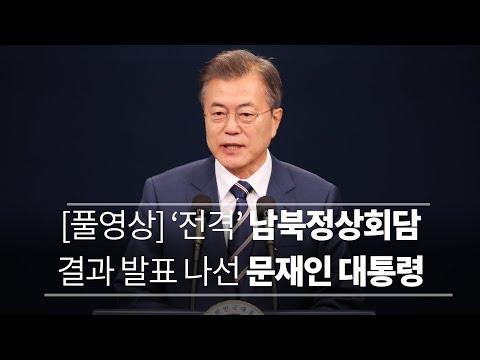 [풀영상] '전격' 남북정상회담 결과 발표 나선 문재인 대통령