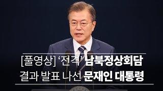 '전격' 남북정상회담 결과 발표 나선 문재인 대통령