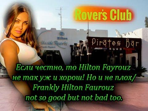 Hilton Fayrouz - 89