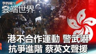 港不合作運動 警武嚇 抗爭進階 蔡英文聲援 - 李四端的雲端世界