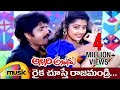 Allari Alludu Telugu Movie Video Songs | Raika Chooste Telugu Video Song | Nagarjuna | Meena