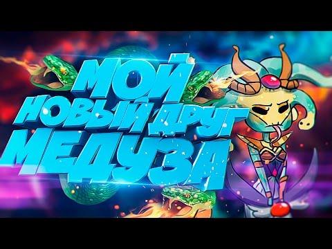 видео: Мой новый друг Медуза [by azazin]