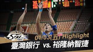 20200103 SBL超級籃球聯賽 臺銀vs裕隆 Highlight