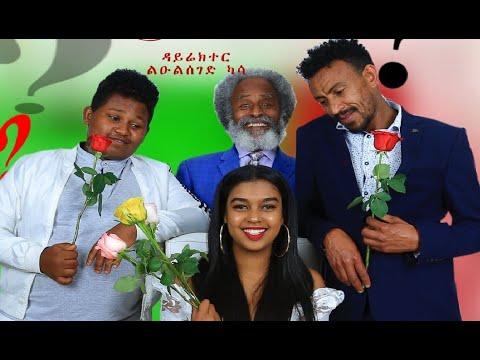 Download ማን ያግባት? ሙሉ ፊልም Man Yagbat full Ethiopian film 2021