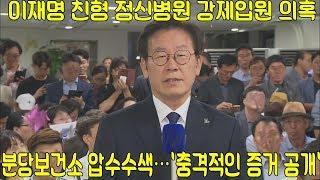 John Ferguson: 이재명 친형 정신병원 강제입…