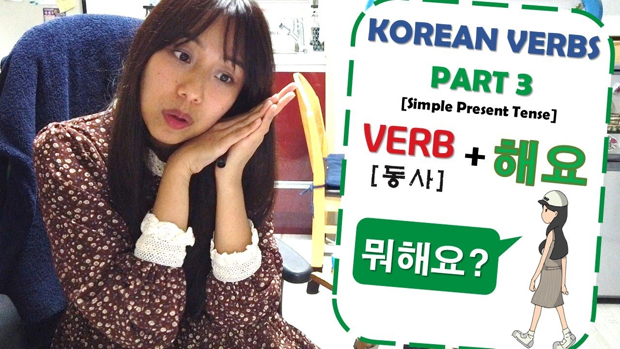 KOREAN CLASS in FILIPINO! How to CONJUGATE VERBS PART 3 [V + 해요]