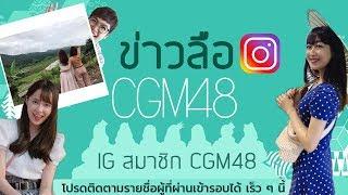 ข่าวลือ สมาชิก CGM48 และ IG ปริศนา กับเรื่องคุยเล่นๆTXT / momoat