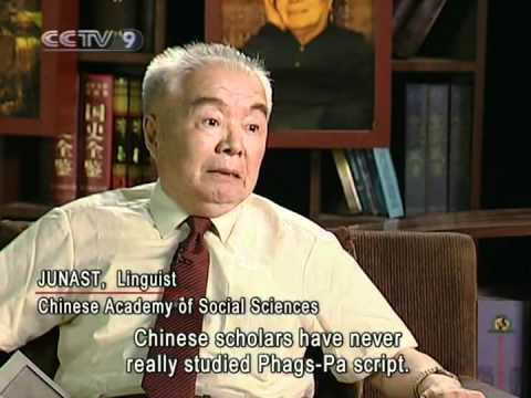 【Culture Express HQ】 Phags Pa / Pinyin System Invented by Tibetan for Mongols