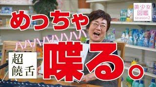 鳥取県の中央に位置する三朝温泉。 そこに会いに行ける美少女…いや、美笑女がいます。 その美笑女を紹介していくチャンネルです。 是非美笑女に会いに来てくださいね♪ ...