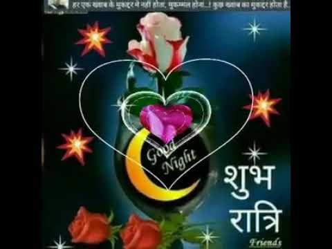 Good Night Shubh Ratri Youtube