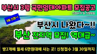 부산시 3월 국민임대아파트 모집!! 부산 전지역 모집!…