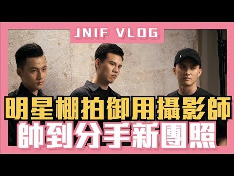 《JNIF VLOG》新團照來了!某人拍起來超像頑童Eso?! feat.Dingo Studio / Orange Photographer l 紳士痞子 x JNIF
