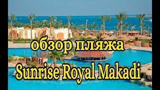 Обзор пляжа отеля Sunrize Royal Makadi Хургада Египет 2021