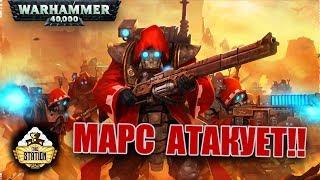 Играем: Adeptus Mechanicus VS Daemons of Khorne 1000 Open war Warhammer 40k
