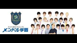 TOKYO MX、エムキャスで9月7日(金)28時から放送スタート! 「メンドル学...