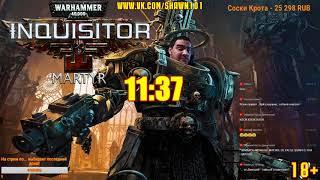 [18+] Шон играет в Wh40k: Inquisitor - Martyr - стрим 1