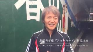 『フォーカード』出演者インタビュー第9回 ~横堀悦夫(よこぼり・えつ...